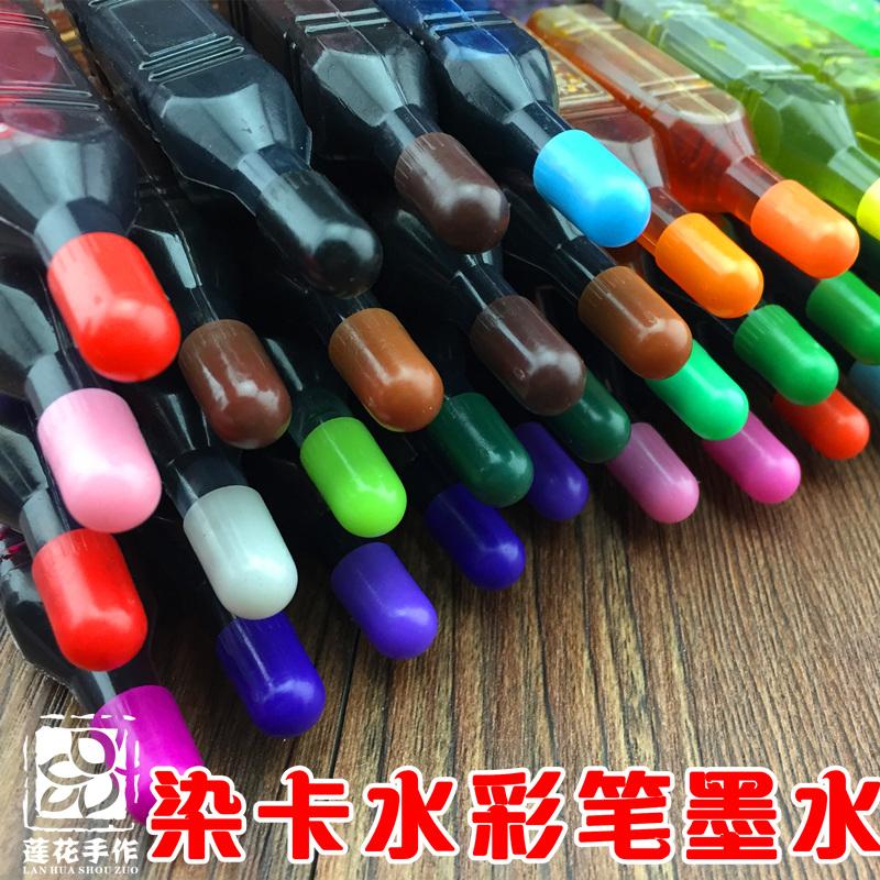 水彩笔墨水染卡/水彩笔补充液 12色18色24色36色彩色染卡用墨水