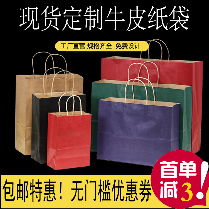 牛皮纸袋手提袋定制食品包装袋外卖烧烤礼品袋定做企业印刷月饼袋