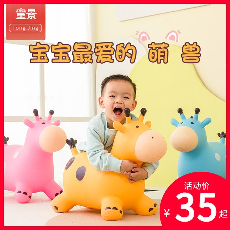 宝宝跳跳马羊角球可坐骑儿童充气马无毒婴儿加大加厚大号小马玩具