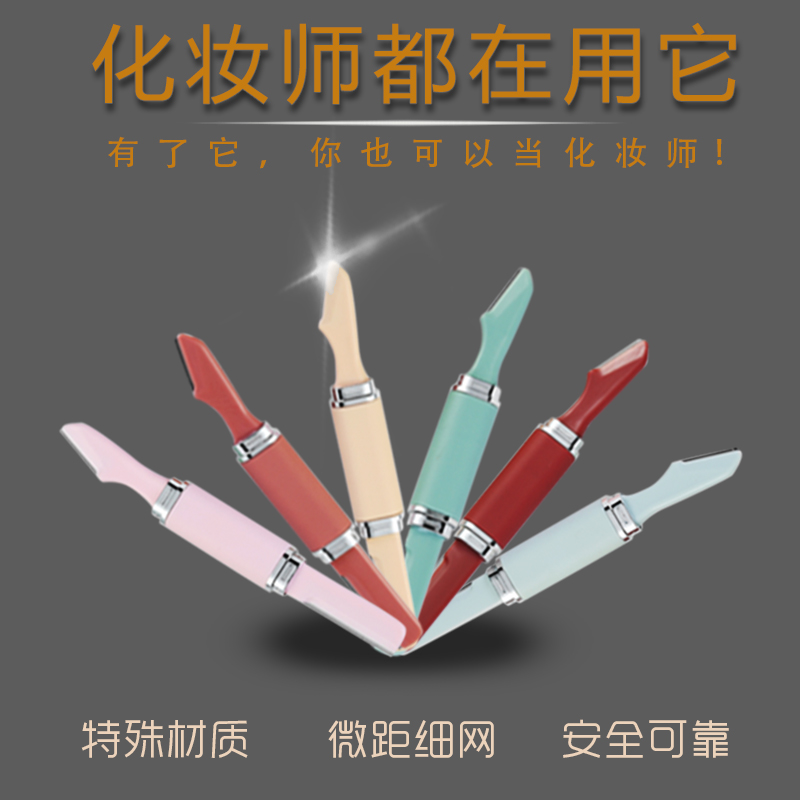 Stainless steel exquisite double head eyebrow trimming knife eyebrow scraping knife makeup artist eyebrow knife beginner eyebrow trimming blade beauty tool