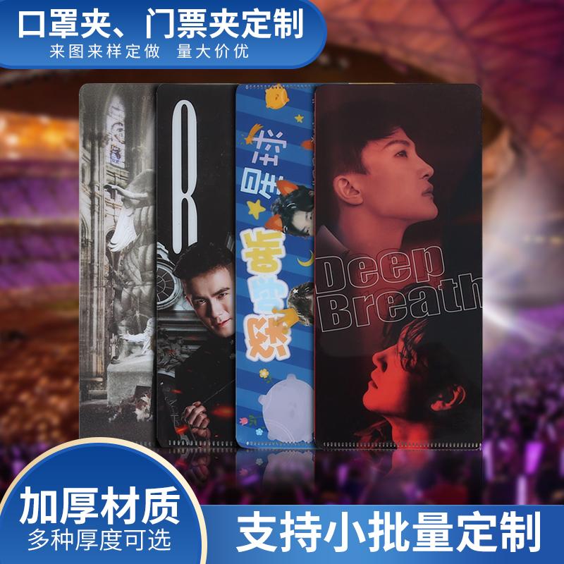 Customized color printing ticket clip star concert ticket clip idol peripheral ticket clip PP ticket clip pocket clip