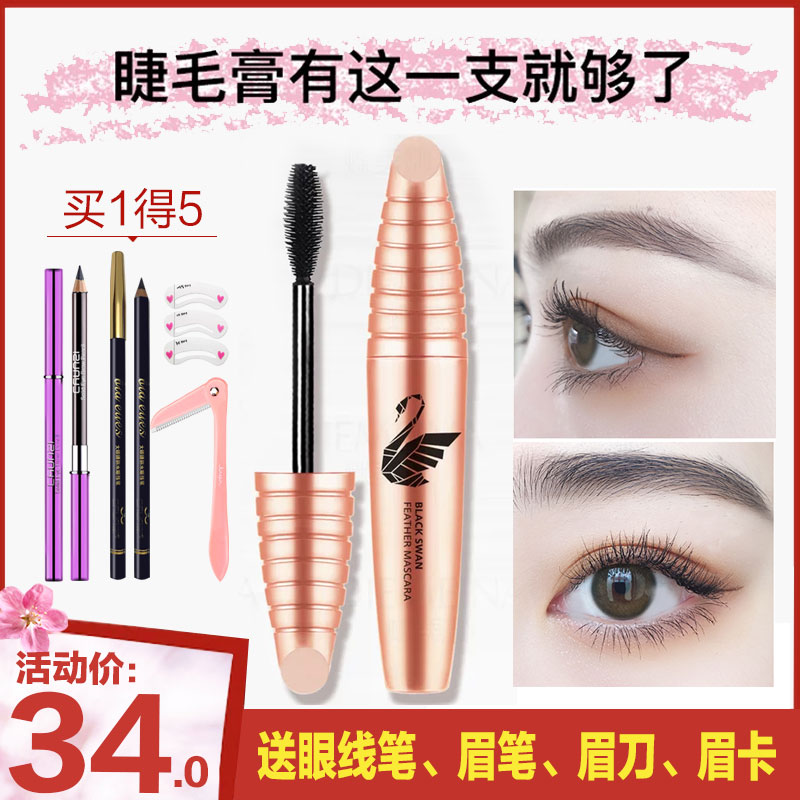 Tiktok Kwai Mina, long eyelash cream, waterproof, thick, not dizzy, dyed, curled, female, shaking, and fast.