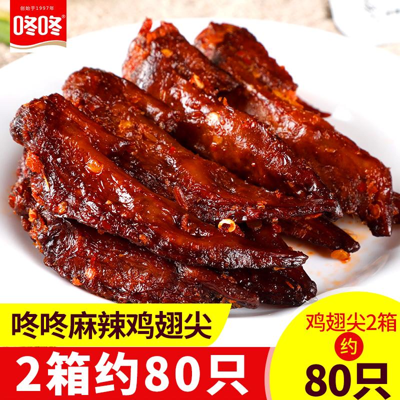 咚咚食品80只麻辣鸡翅尖即食鸡肉零食小吃香辣鸡翅膀小包装整箱