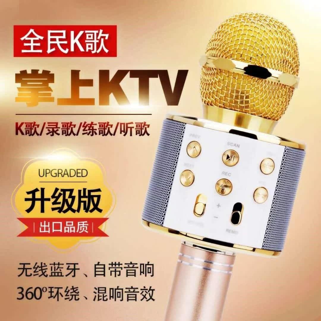 【凤凰网推荐】蓝牙连接K歌官方 自带音响 无线新款 麦克风直营