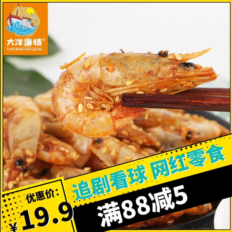 Roasted shrimp, Crispy Shrimp, ready to eat, spicy shrimp, dried seafood, cooked shrimp, net red snack, Qingdao specialty, calcium supplement snacks for pregnant women