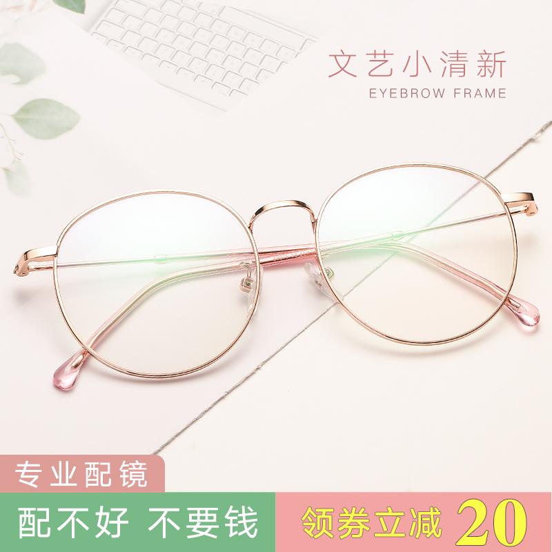 防蓝光辐射电脑眼镜护目文艺近视眼镜女显脸小有度数圆脸网红款