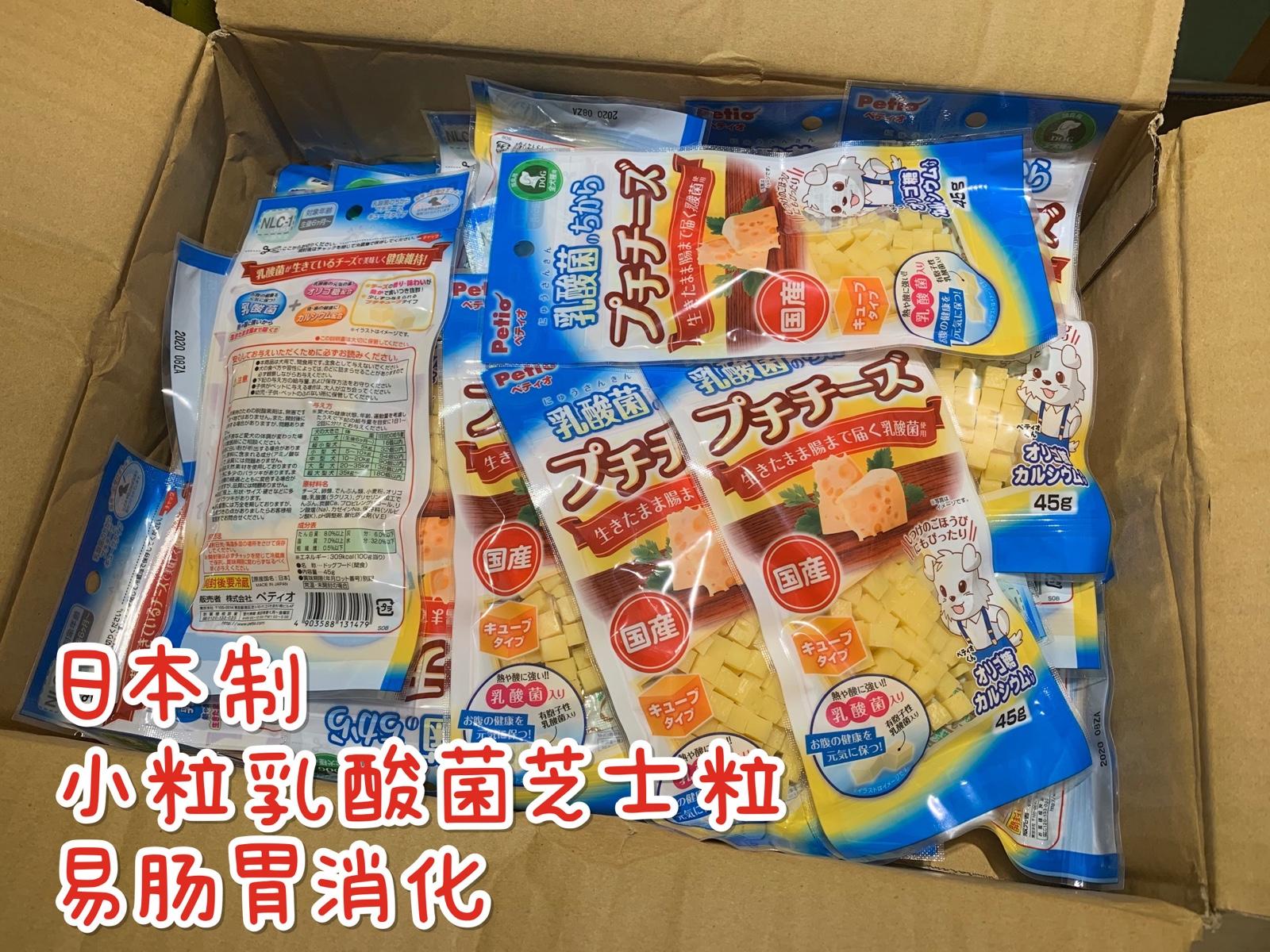 日本进口派地奥petio狗零食狗狗芝士粒乳酪狗乳酸菌小型犬零食45g