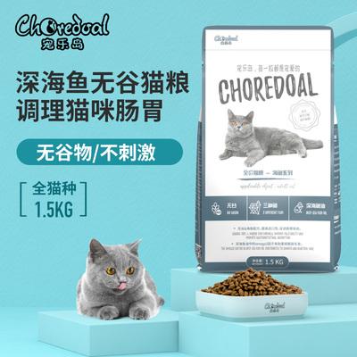 Choredoal宠乐岛 天然无谷猫粮深海鱼五种肉成猫幼猫美毛粮1.5kg