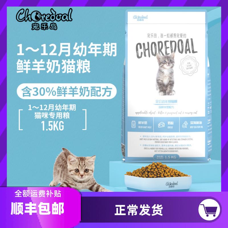 CHOREDOAL寵樂島 順豐包郵幼年期無谷貓糧鮮羊奶奶糕離乳天然增肥