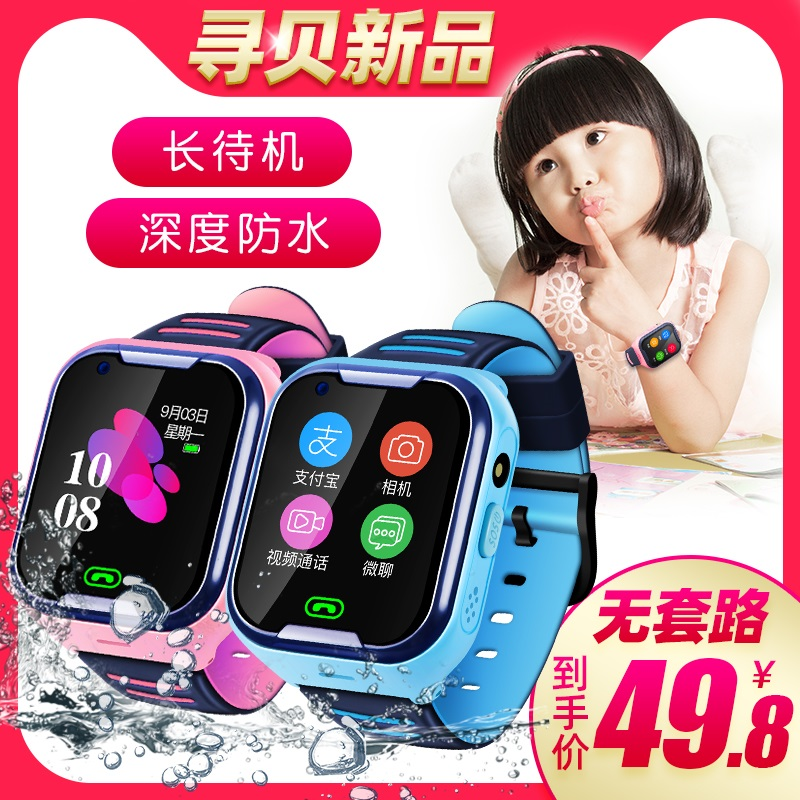寻贝儿童电话手表中小学生防水男女孩gps定位插卡双向通话4g全网通多功能运动手环天才拍照触摸屏智能手机