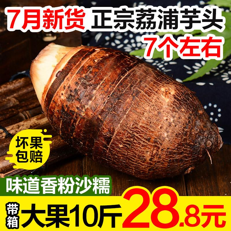 荔浦芋头大果新鲜香芋槟榔芋广西特产带箱10斤免邮大果7个左右