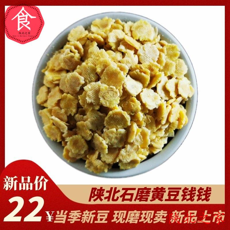 3斤全国包邮 陕西黄豆农家传统手工石磨五谷杂粮陕北黄豆钱钱