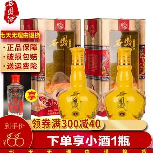 婚宴喜酒國產白酒送禮佳品F10度濃香型相約百年52兩瓶價度濃香型相約百年佳品度濃香型相約百年52兩瓶價