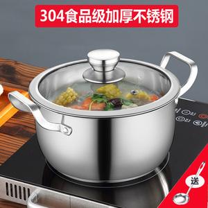 汤锅304不锈钢锅 加厚燃气煮粥锅电磁炉大容量蒸煮锅煲小蒸锅家用