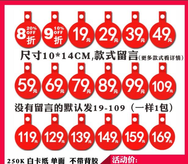 包邮POP爆炸贴广告纸服装衣服店打折扣吊牌挂牌圆形价格标签价牌