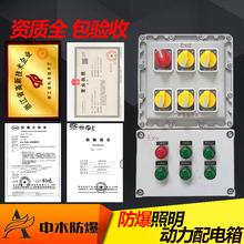 BXD53-5防爆配电箱接线箱防爆动力柜防爆开关箱防爆照明箱仪表箱