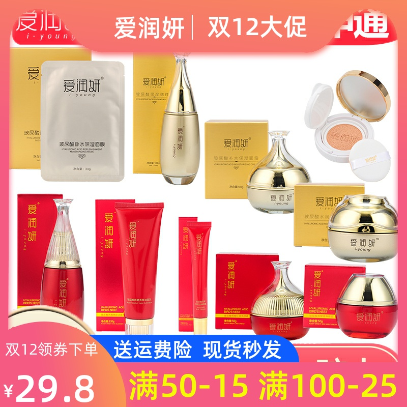 Airunyan cosmetics authentic hyaluronic acid moisturizing and moisturizing skin care set official counter authentic official set