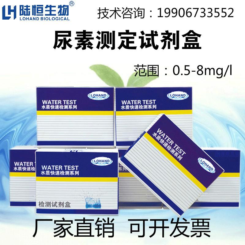 陆恒尿素测定试剂盒游泳池澡堂浴室水中尿素浓度含量快速检测试纸