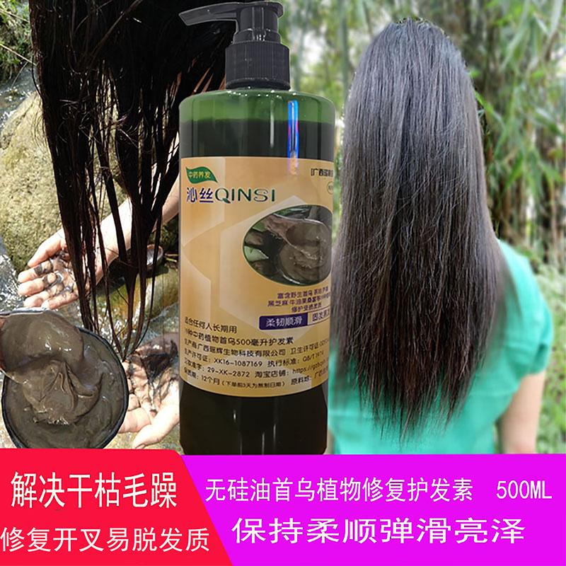 天然の天然植物エキスをしみこまないで、ハンドメイドで頭烏のコンディショナーを作ります。