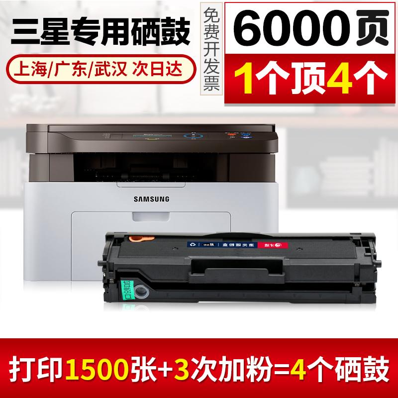适用Xpress三星m2071fh硒鼓MLT-D111S M2070f打印机m2021墨盒2020