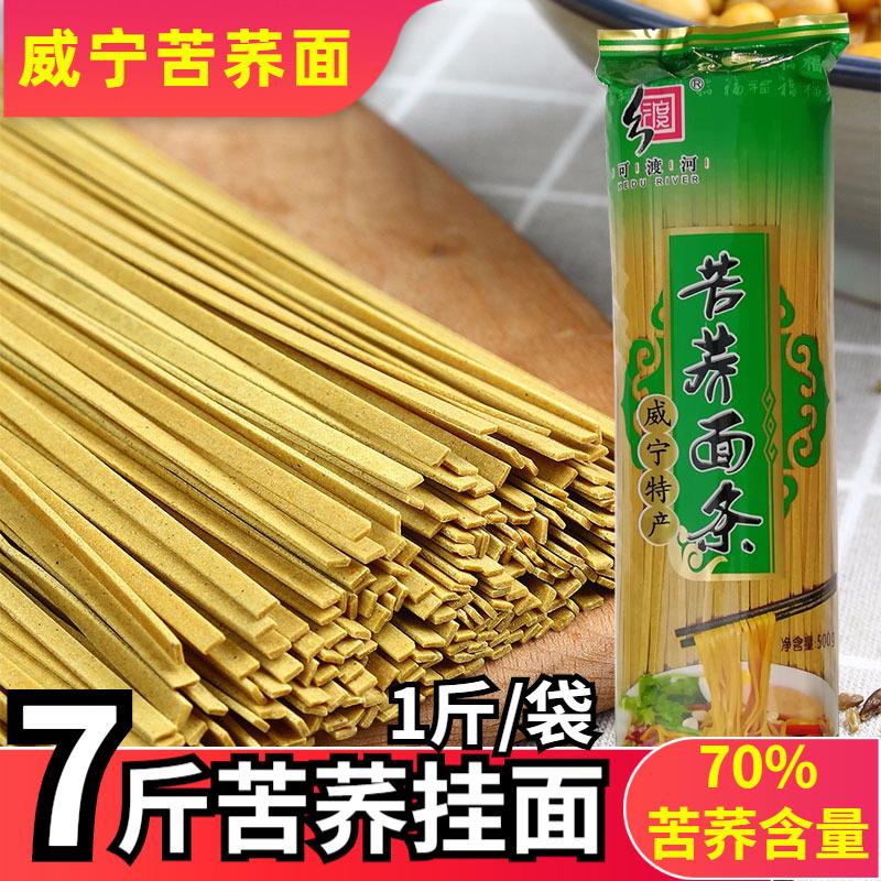 7斤 贵州特产威宁苦荞面可渡河荞麦面条速食挂面黑乔麦低脂杂粮面