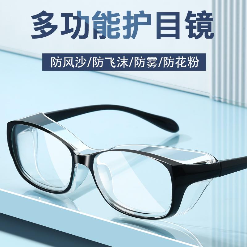 防雾护目镜男女防风沙防灰尘防飞沫骑行变色护目镜防蓝光防护眼镜