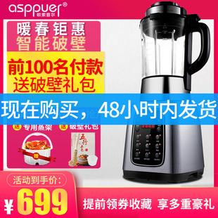 ASPPUER 欧索普尔P27多功能辅食自动搅拌加热蒸煮料理家用破壁机