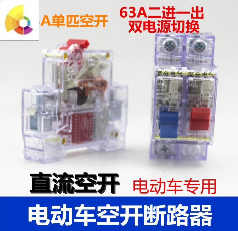 电动三轮车空气开关63A1p断路器电源总闸双电路切换二进1出2p转换