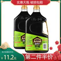 嘉和香醋炒菜凉拌醋食醋饺子醋蘸料家用甜醋1.5L*2大桶装纯粮酿造
