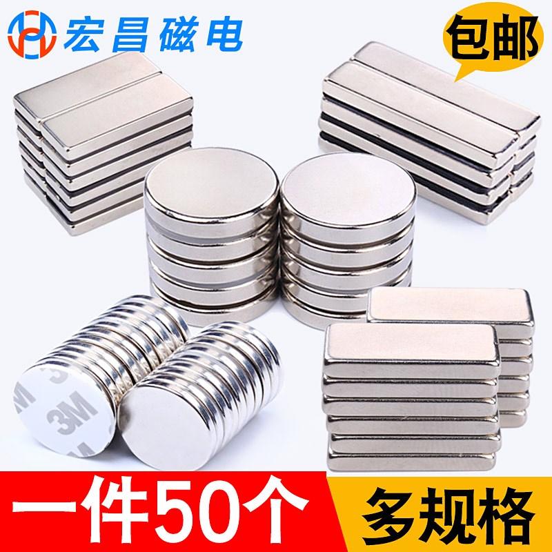 强力磁铁超强片稀土吸铁石长方形汝钕磁钢高强度铷圆形条形钕铁硼