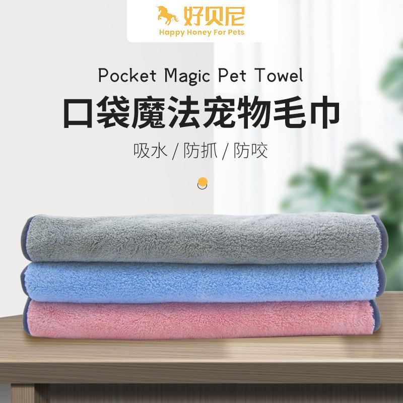宠物手插式口袋毛巾泰迪狗狗猫咪洗澡特大号加厚速干浴巾搓澡巾