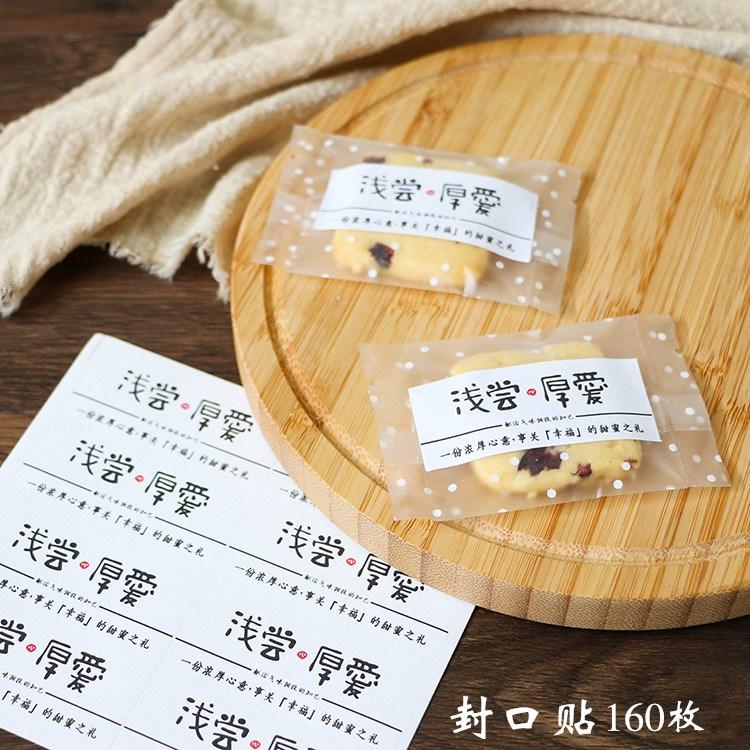 160枚 浅尝厚爱封口贴纸饼干袋西点盒蛋黄酥小礼品包装装饰贴纸