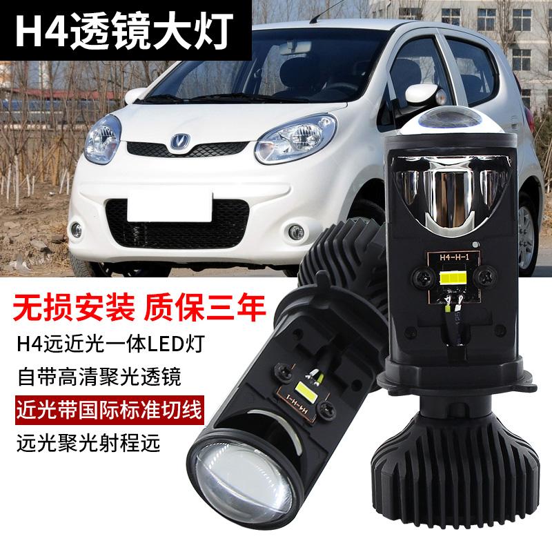 长安新奔奔MINI/EV/260/360LED大灯泡H4远近一体自带透镜超亮改装