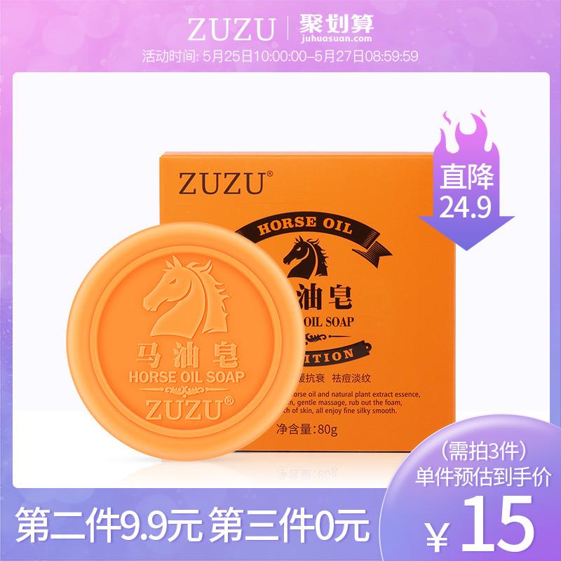 ZUZU官方正品马油皂洁面手工皂去黑头控油香皂祛痘皂精油洗脸皂女图片