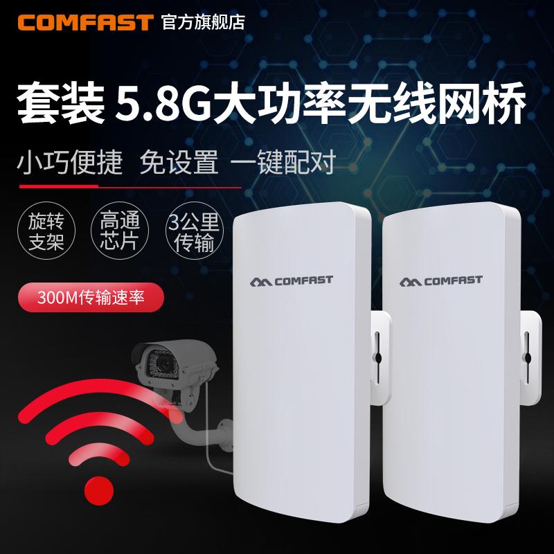 无线网桥5.8G抗干扰大功率3公里网桥CPE电梯网络监控WiFi无线AP工程无线路由器【套装一键配对】