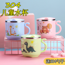 304 stainless steel children's water cup household fall proof baby lovely cartoon mouth cup primary school students drink water cup with cover