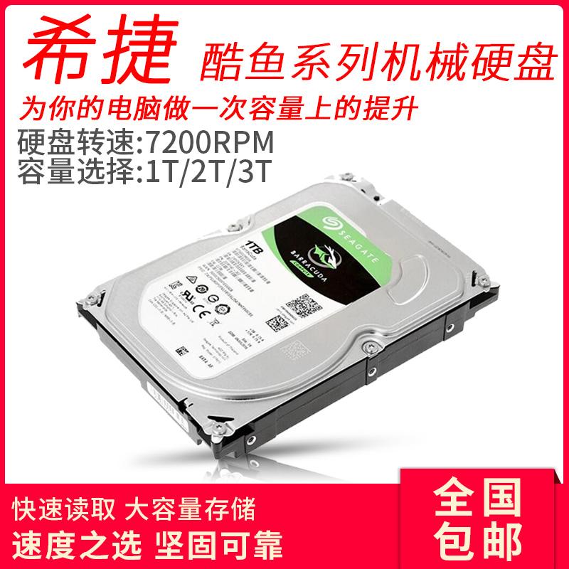 希捷 酷鱼系列 1TB 2TB 3TB7200转64M SATA3 台式机机械硬盘3.5寸