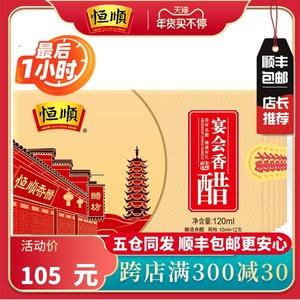 恒顺香醋 宴会香醋120ml*6盒 纯粮酿造镇江特产陈醋蘸食醋