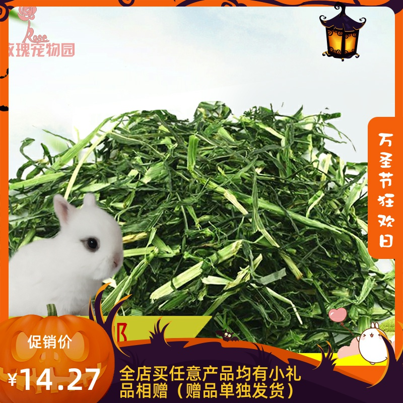 19年新大麦草段兔兔干草兔粮豚鼠荷兰猪牧草兔子饲料-兔饲料(蓝朋友旗舰店仅售14.27元)