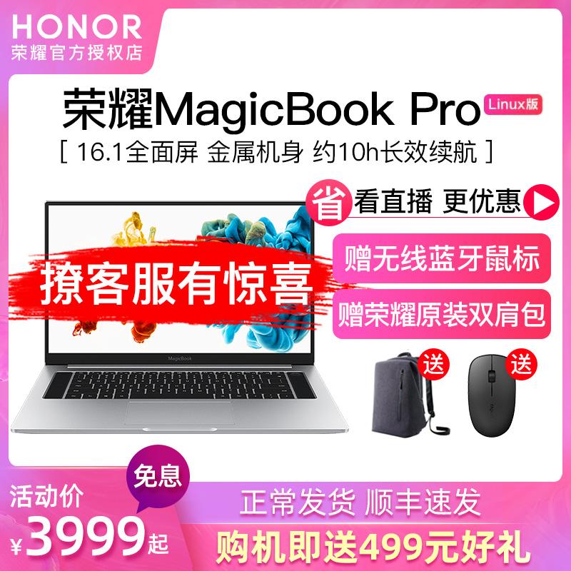 【现货速发】华为荣耀Magicbook pro 16.1英寸2019锐龙 i5/i7笔记本电脑便携超薄本手提办公超极本