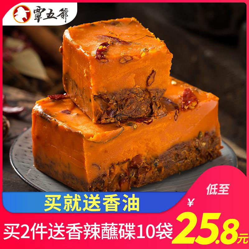 11-08新券覃五爷四川麻辣超辣老重庆火锅底料