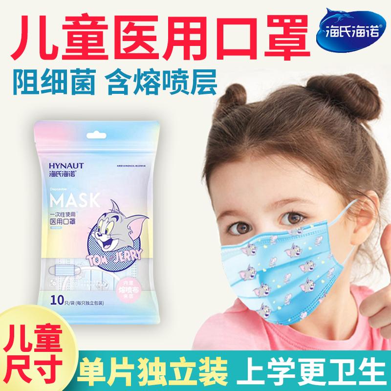 海氏海诺儿童医用口罩一次性医疗男童女童小孩学生三层专用透气