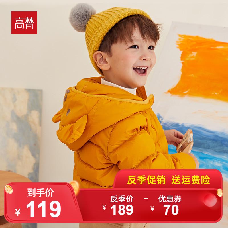 高梵童装儿童羽绒服轻薄款洋气宝宝男童女童小童品牌正品反季清仓