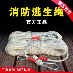 出租房家用钢丝芯应急户外消防绳