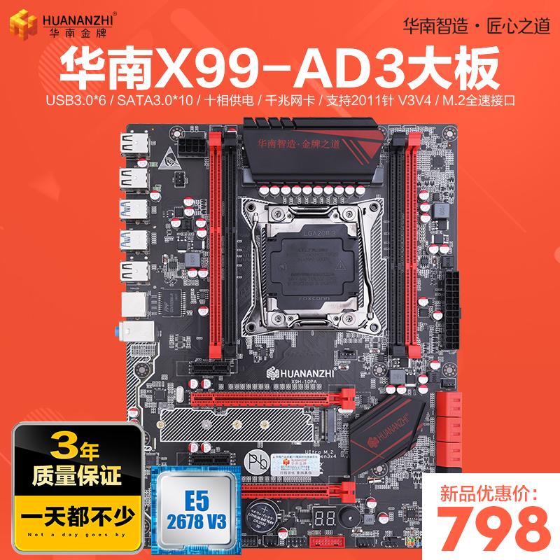 华南金牌X99大板电脑主板CPU套装游戏工作站2011针E5 2678V3 V4