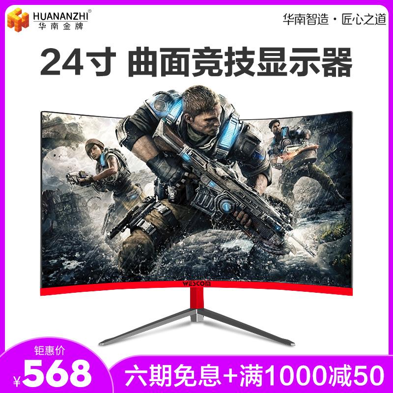 长城/WESCOM24英寸曲面显示器高清VA面板电竞游戏台式液晶屏幕