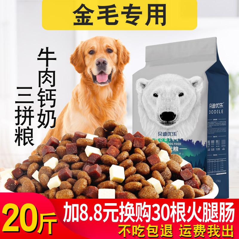 金毛狗粮20斤装幼犬成犬专用中大型犬通用型狗粮美毛补钙3-6个月