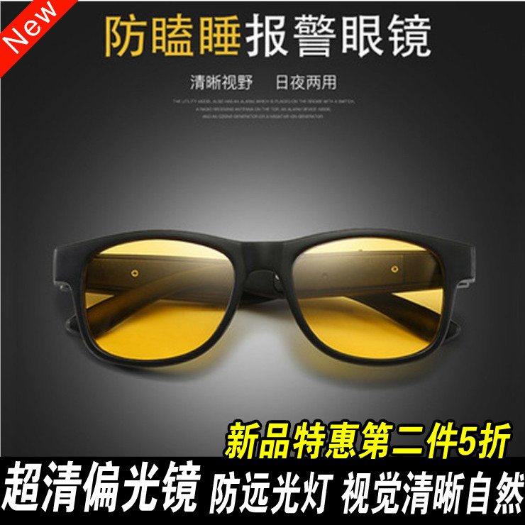 Alarm glasses for dozing, polarizing night vision glasses for day and night