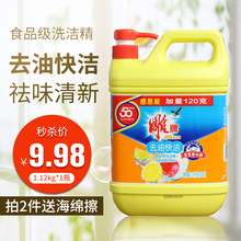 Carved brand detergent household bottle kitchen dishwashing liquid tableware degreasing household detergent 1.12kg*1 bottle