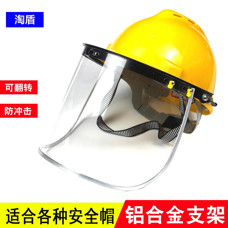 电焊面罩防冲击飞溅安全帽焊帽透明全脸打磨面屏耐高温防护面具